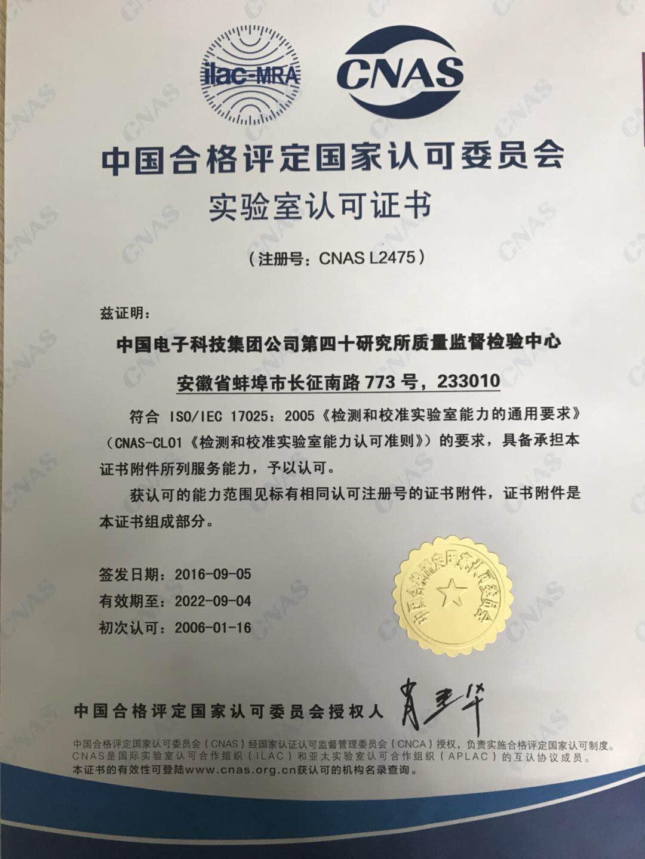 CNAS認可證書(中文).jpg